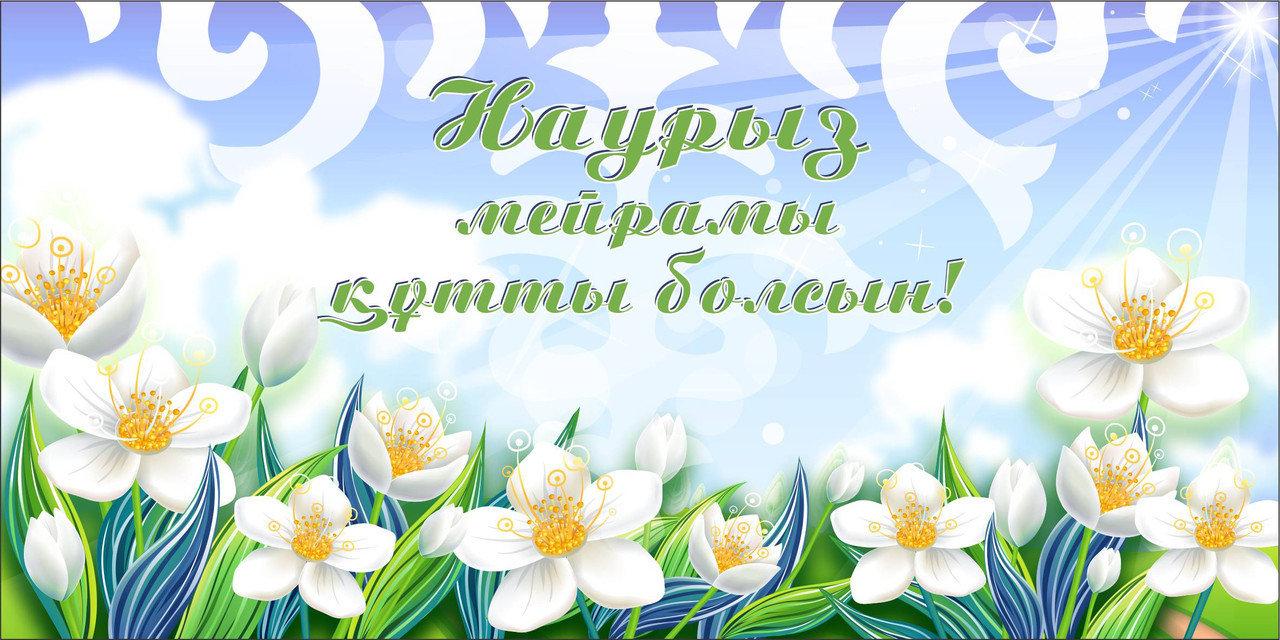 С праздником наурыз картинки на казахском