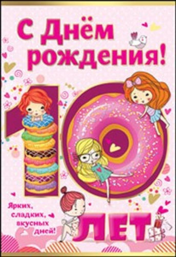 Гиф открытки с днем рождения дочери 10 лет