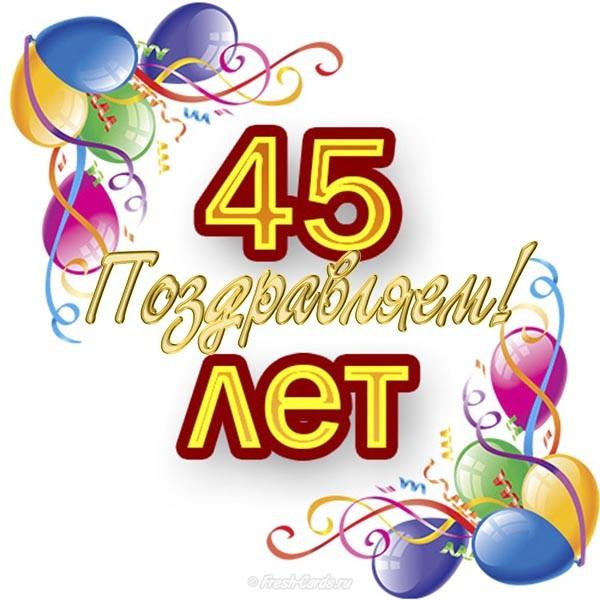 Поздравления с 45 летием юбилеем