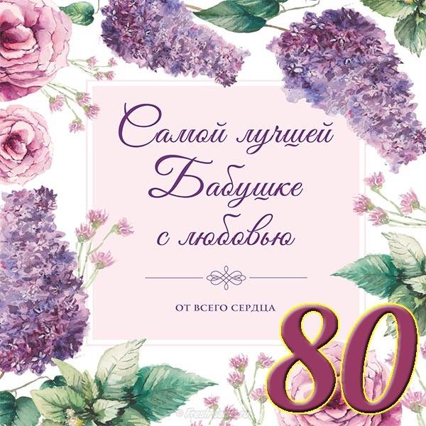 Поздравления маме бабушке на юбилей 80 лет