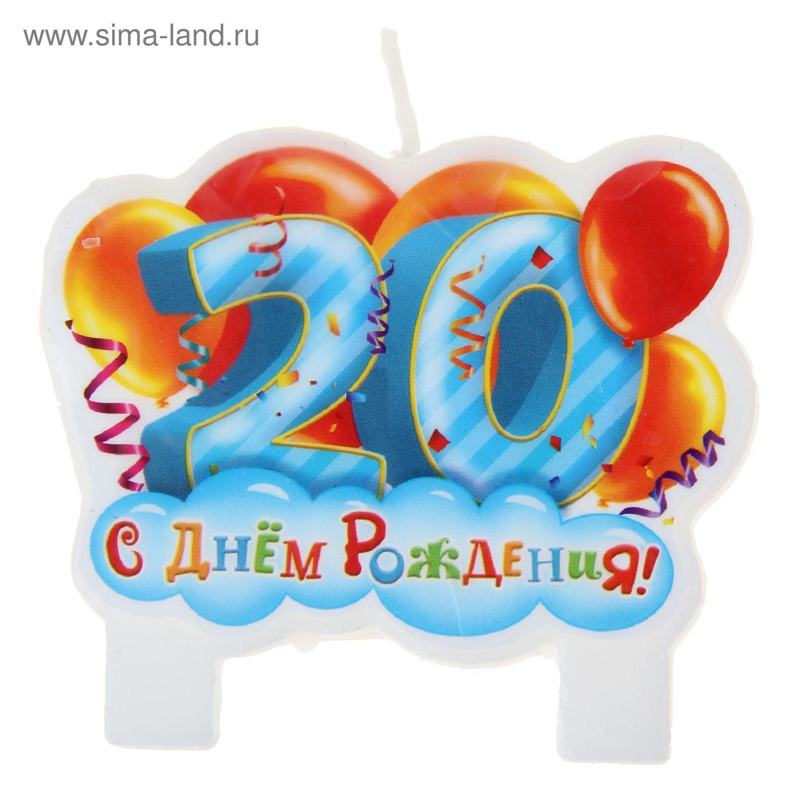 Поздравление прикольное с днем рождения юноше 20 лет