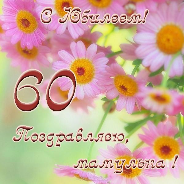 Поздравление дочери в 60 лет