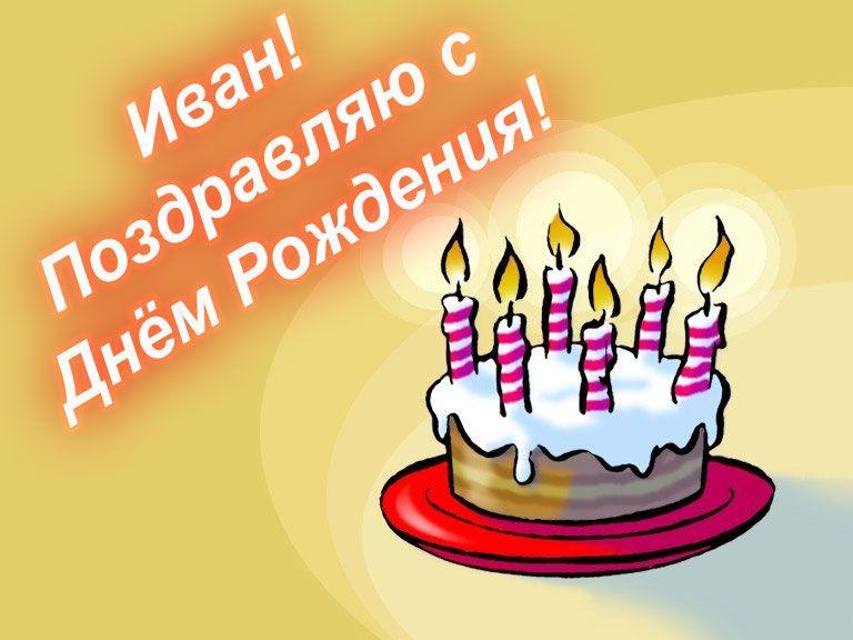 имран анимационные открытки с днем рождения для вани расположен