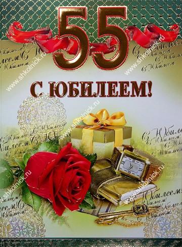 Поздравления с юбилеем 55 лет любимому мужу