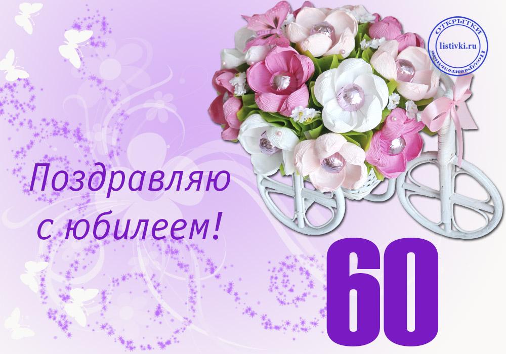 Поздравительные открытки с 60 днем рождения