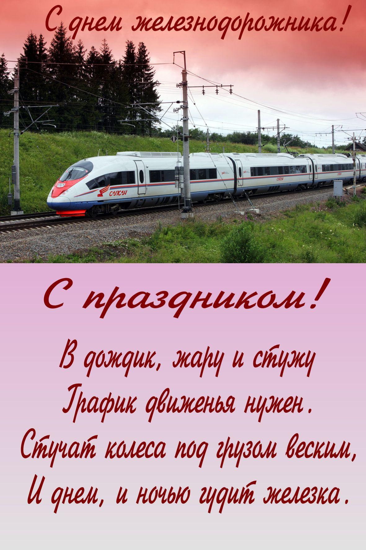 поздравления с днем железнодорожника картинки для ватсап