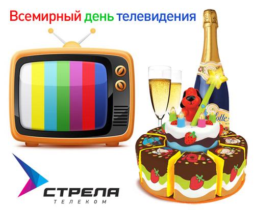 С днем телевидения поздравление в стихах