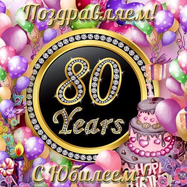 Смс поздравления с юбилеем 80 лет бабушке