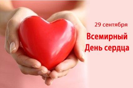 Развиващие задания. Открытки с днем сердца Красивые открытки на Всемирный день сердца скачать бесплатно. Скачать бесплатные открытки на день сердца. Оригинальные поздравления со Всемирным днем сердца. Анимационные открытки с пожеланиями на день сердца. Поздравительные открытки с днем сердца.