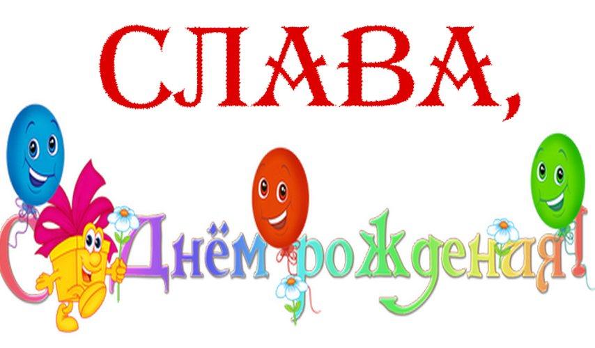 Открытки с днем рождения слава вячеслав