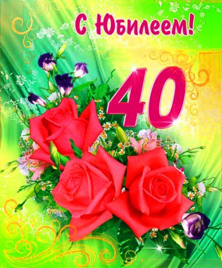 Дочери 40 лет поздравление в стихах