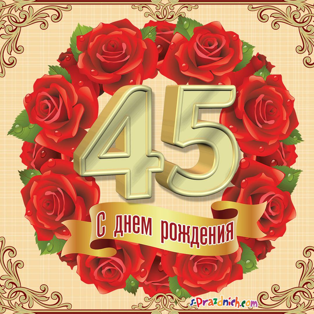 Открытки со стихами к юбилею 45 лет