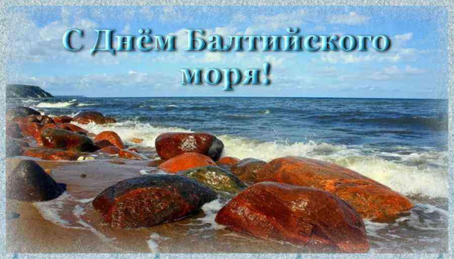 Развиващие задания. Открытки с днем Балтийского Флота Поздравительные открытки с днем Балтийского Флота скачать бесплатно. Открытки с днем Балтийского Флота скачать бесплатно. Поздравление мужчине на день Балтийского Флота. Поздравительные открытки с днем Балтийского Флота. Красивые поздравления с днем Балтийского Флота. Открытки с днем Балтийского Флота 18 мая.