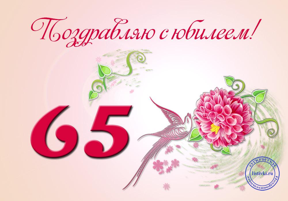 65 лет поздравления картинка