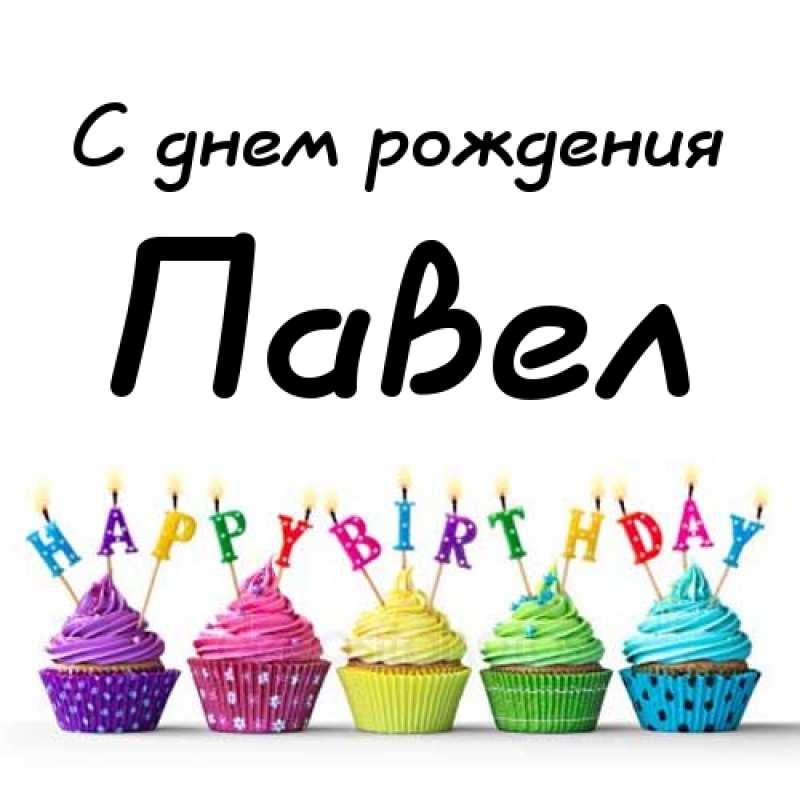 часто перед открытки с днем рождения для павла с тортом практически каждого жителя