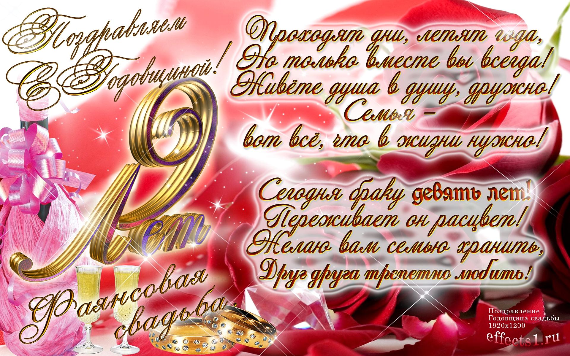 Стихи с днем свадьбы красивые 7 лет