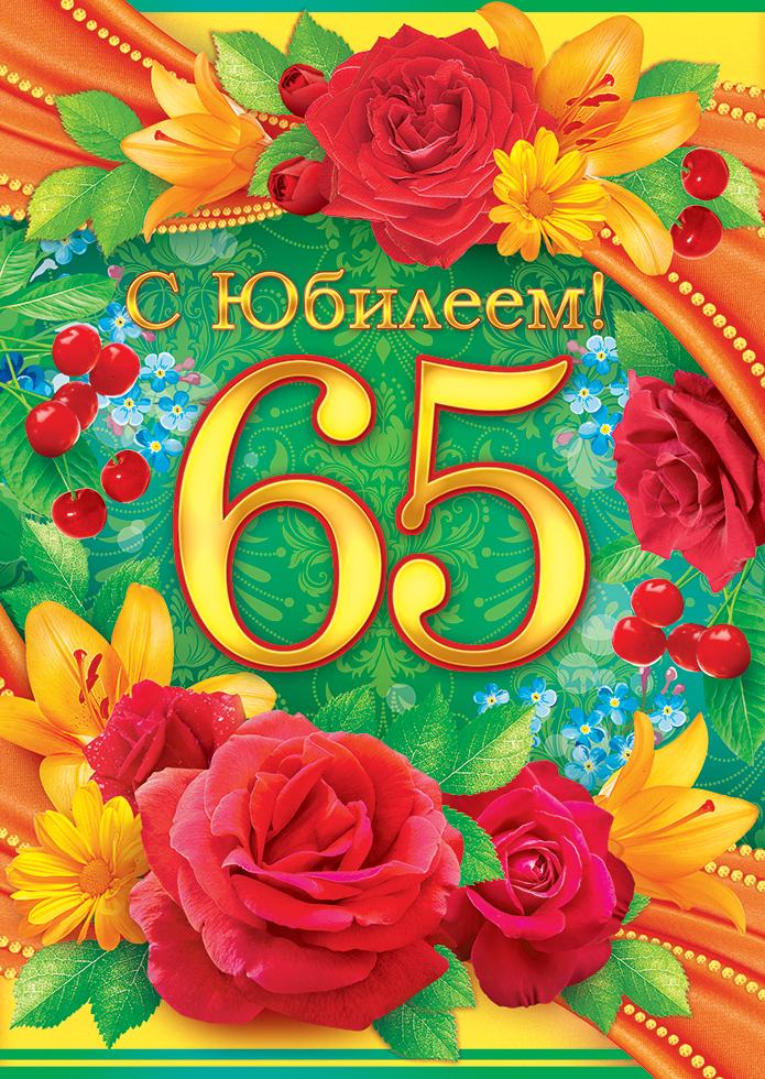 Открытки Юбилейные открытки с поздравлениями на 65 лет. Скачать бесплатно открытки с поздравлениями на юбилей 65 лет. Красивые поздравления с днём рождения 65 лет. С юбилеем 65 лет поздравление бабушке. Анимационные открытки с юбилеем на вотсап. Поздравительные открытки к юбилею 65 лет коолеге.