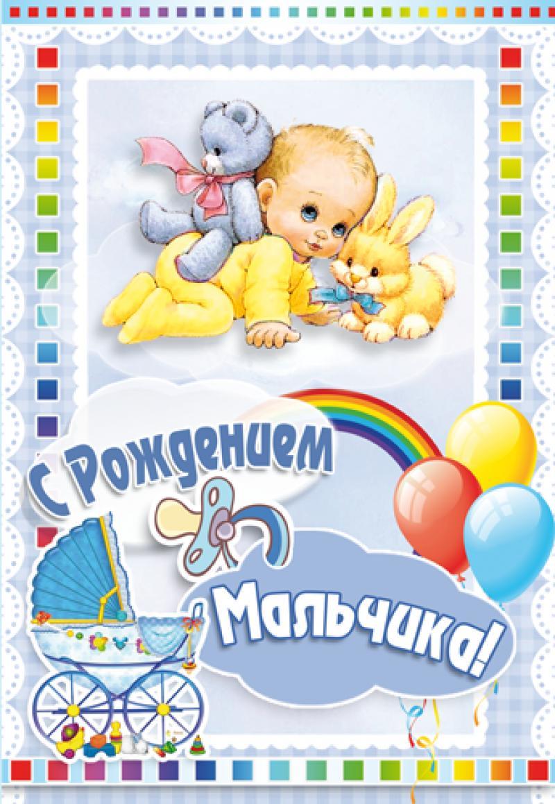 Развиващие задания. Открытки поздравление с рождением мальчика Поздравительные открытки к рождению мальчика скачать бесплатно. Поздравительные открытки с новорожденным сыном. Открытки к рождению сына скачать бесплатно. Поздравления с рождением мальчика. Анимационные открытки поздравление с рождением мальчика.