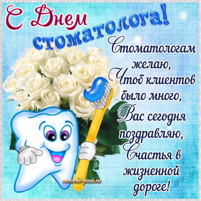 Поздравить с днем стоматолога своими словами