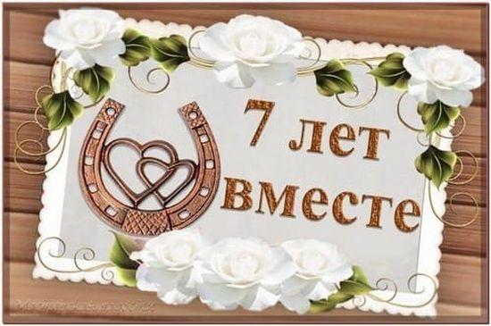 Поздравить жену с годовщиной свадьбы 7 лет от мужа