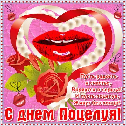 Поздравление с днем поцелуя подруге