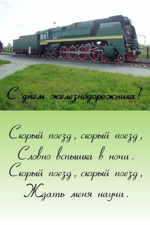 Развиващие задания. Открытки с днем железнодорожника Открытки с поздравлениями на день железнодорожника скачать бесплатно. Поздравительные открытки на день железнодорожника. С днем железнодорожника красивые пожелания. Анимационные открытки на день железнодорожника. Открытки на день работников железной дороги.