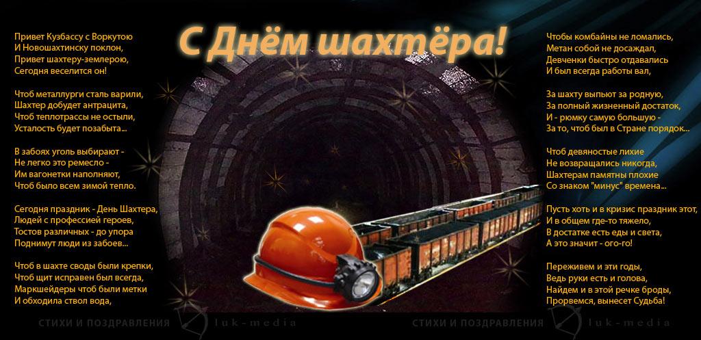 английских поздравительные открытки с днем шахтера украина отделенье
