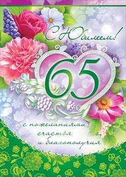 Поздравления с днем рождения женщине сестре 65 лет