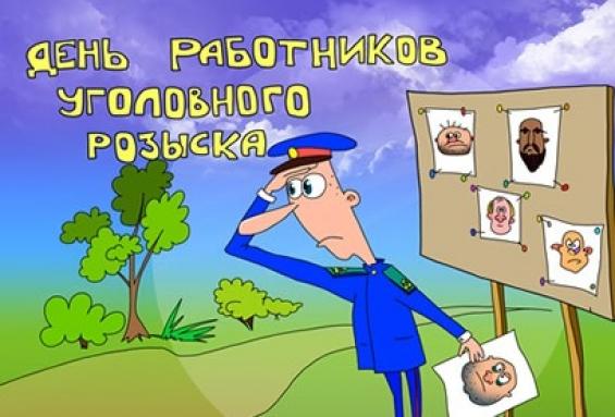 шерсти открытки день работника уголовного розыска сейчас рассказывать