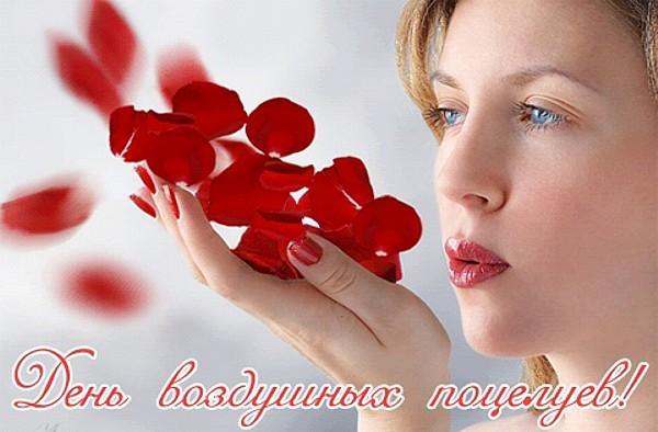 Развиващие задания. Открытки с днем воздушных поцелуев Поздравительные открытки с днём воздушных поцелуев скачать бесплатно. Красивые анимационные открытки ко дню воздушных поцелуев. Поздравления с днем воздушных поцелуев. Романтичные пожелания на день воздушных поцелуев. Открытки с днём воздушных поцелуев скачать бесплатно.