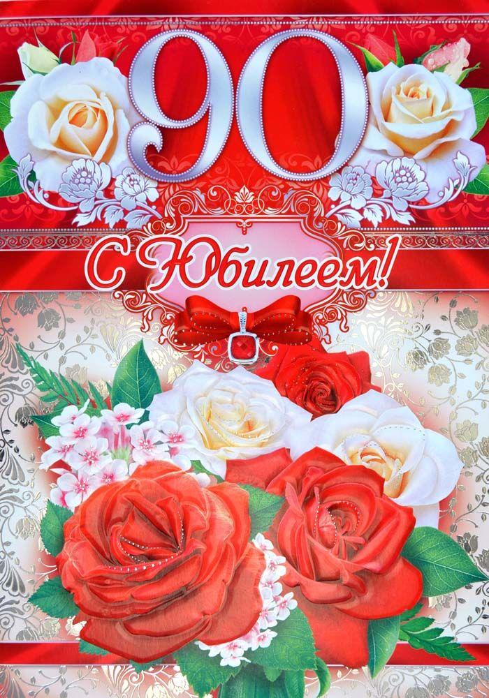 Поздравления с днем рождения папе 90 лет