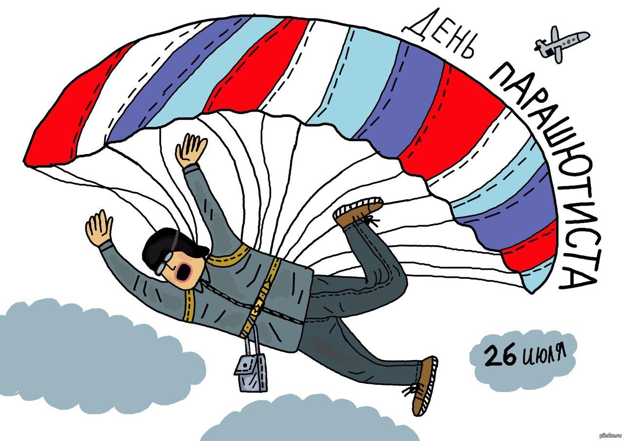 Развиващие задания. Открытки с днем парашютиста Открытки с днем парашютиста с пожеланиями скачать бесплатно. Открытки с днем парашютиста скачать бесплатно. Поздравление с днем парашютиста для друга. Поздравительные открытки на профессиональные праздники. Открытки с днем парашютиста gif.