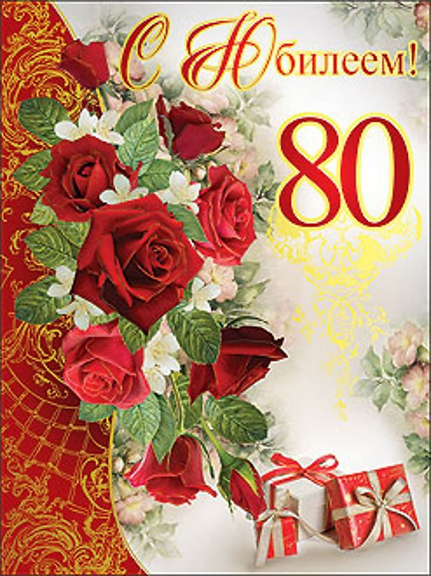 Поздравление на юбилей 80 лет женщине короткие