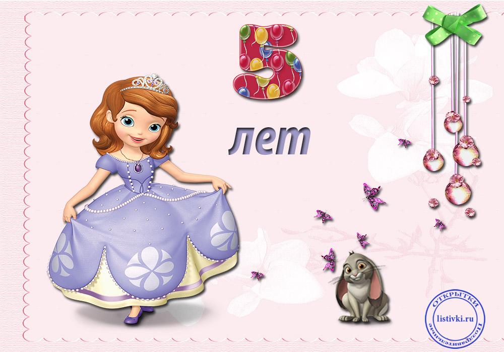 Открытки день рождения 5 лет девочке