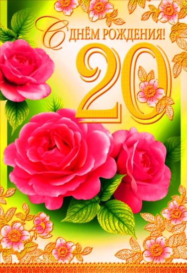Поздравление с днем рождения дочке подруги 20 лет
