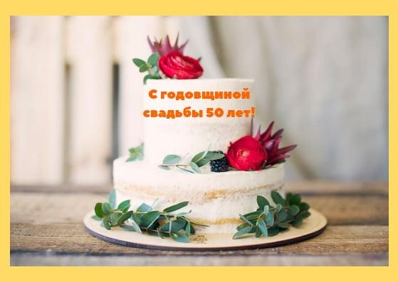 Поздравление с 35 годовщиной свадьбы бабушке и дедушке