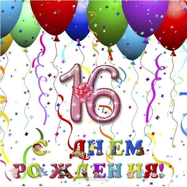 16 лет поздравления от друзей
