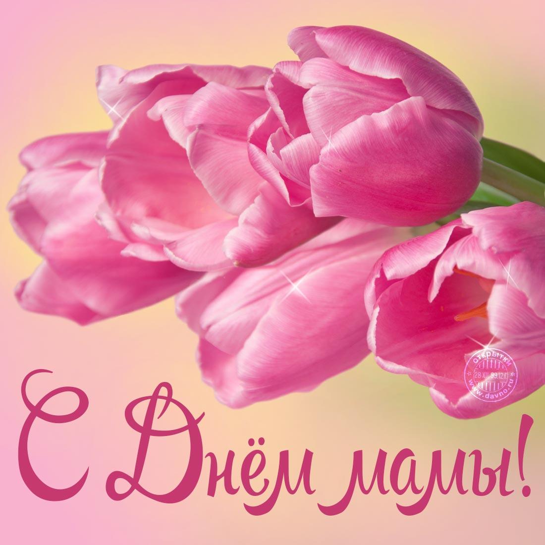 Фото открытки день мамы