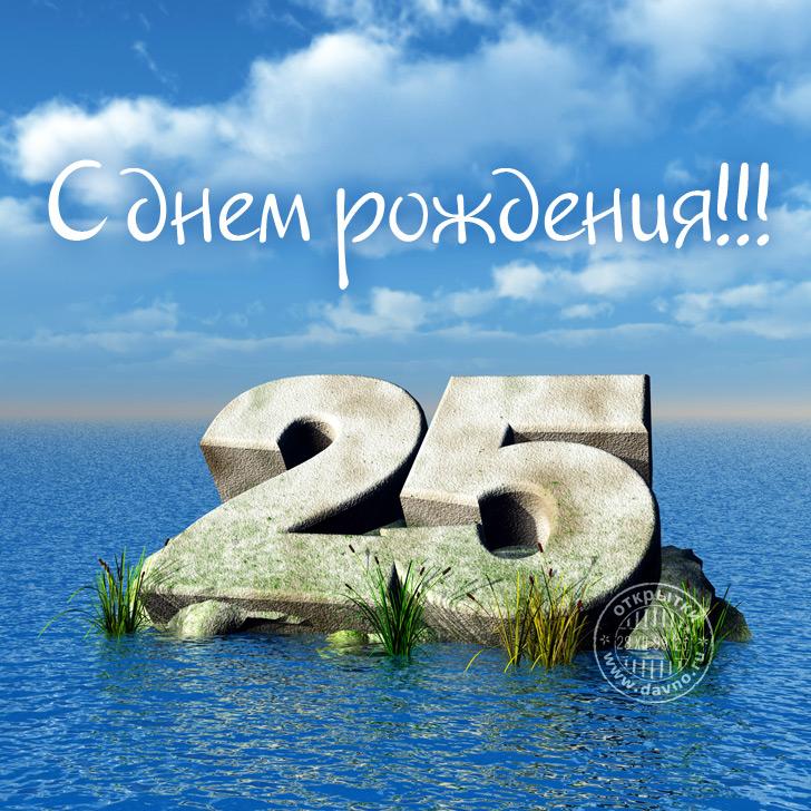поздравление сднем рождения 25лет следует отметить