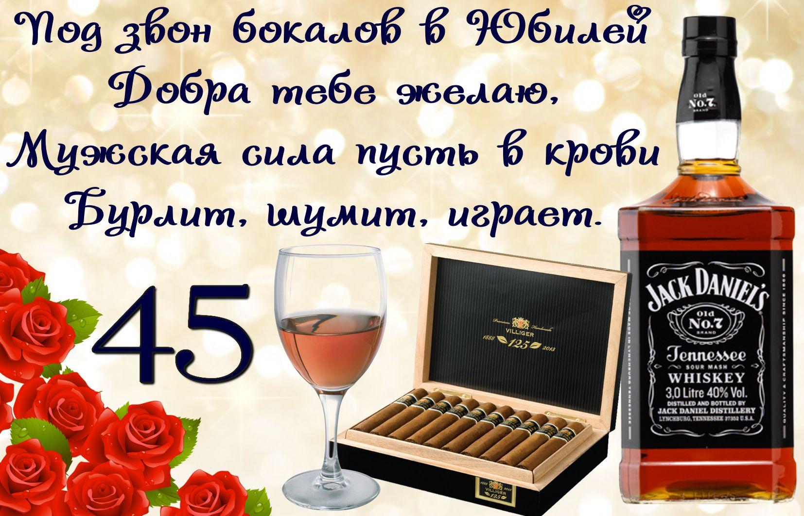 Поздравление на 45 лет диму