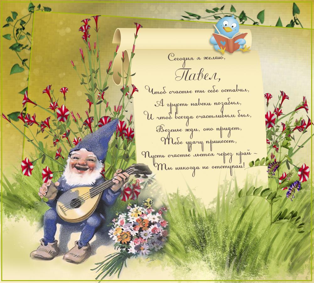С днем рождения павел открытки