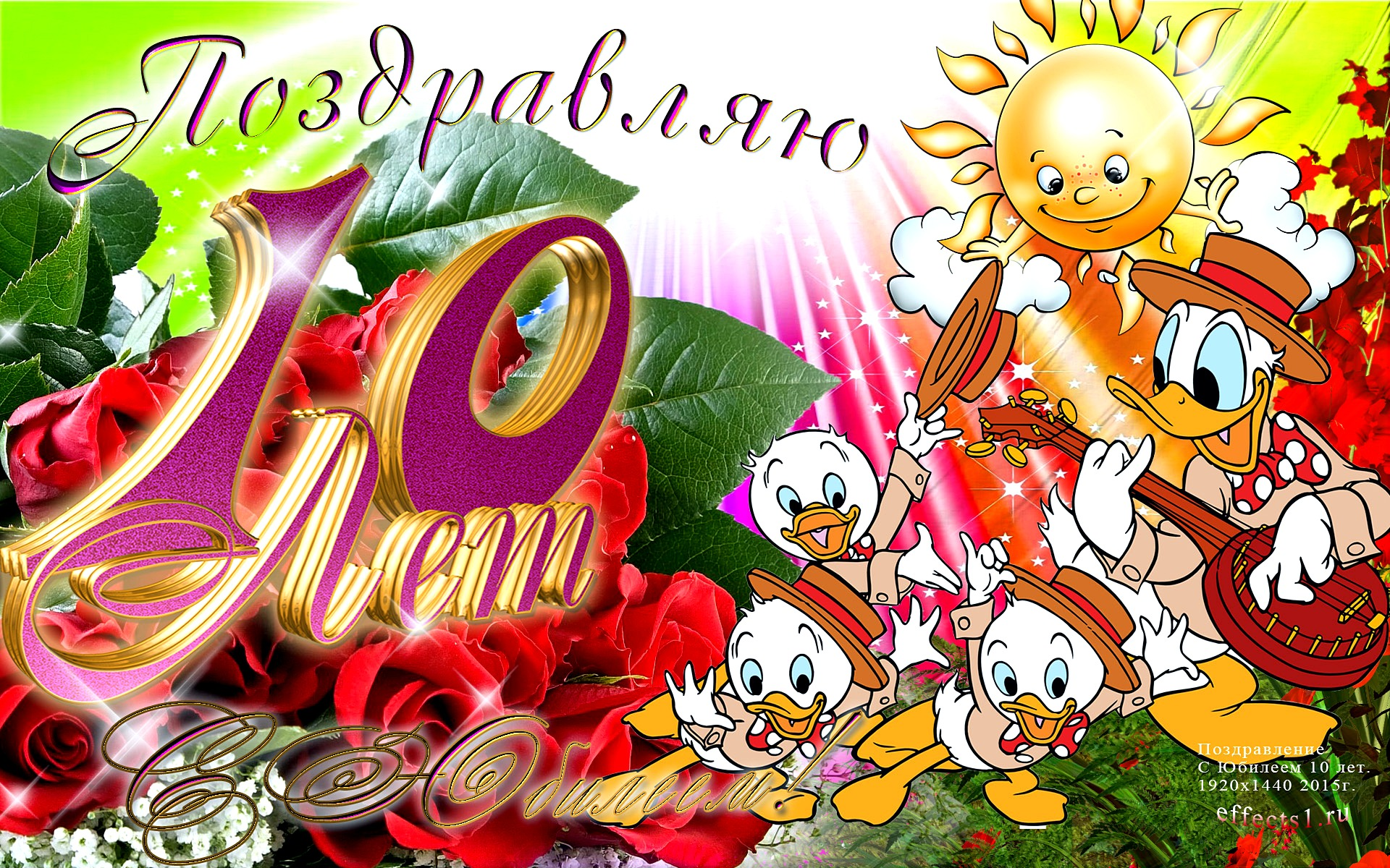 Поздравление с днем рождения школьнице 10 лет