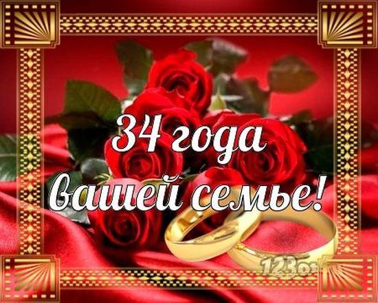 Развиващие задания. Открытки на Янтарную свадьбу 34 года Открытки на Янтарную свадьбу 34 года с анимациями скачать бесплатно. Открытки на 34 года со дня свадьбы скачать бесплатно. Красивые поздравительные открытки на на Янтарную свадьбу 34 года. Открытки на Янтарную свадьбу 34 года с анимациями скачать бесплатно.