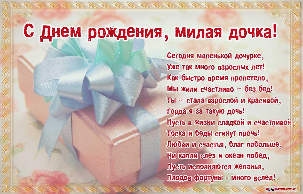 Видео открытки с днем рождения дочери от родителей