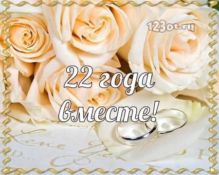 Открытки Открытки на Бронзовую свадьбу 22 года скачать бесплатно gif. Открытки с годовщиной свадьбы 22 года скачать бесплатно. Поздравительные картинки на Бронзовую свадьбу. Открытки на Бронзовую свадьбу 22 года скачать бесплатно gif.