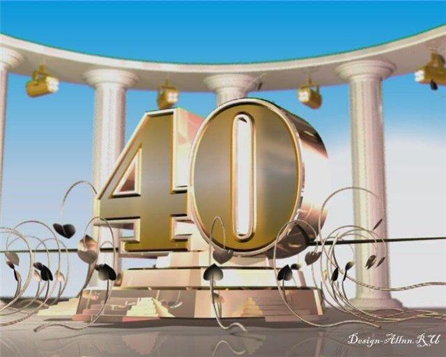 Развиващие задания. Открытки на 40 лет Лучшие пожелания на 40 лет. Поздравительные открытки с юбилеем 40 лет. Красивые открытки с днём рождения мама 40 лет. Открытки с юбилеем с поздравлениями. Открытки на 40 лет скачать бесплатно. Лучшие пожелания на 40 лет. Поздравительные открытки с юбилеем 40 лет.