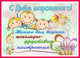 Развиващие задания. Открытки с Всемирным днем мороженого Красивые открытки с Всемирным днем мороженого скачать бесплатно. Открытки с пожеланиями на день мороженого. Открытки с днем мороженого скачать бесплатно. Открытки с Всемирным днем мороженого анимационные. Веселые пожелания на день мороженого. Картинки на день мороженого онлайн.