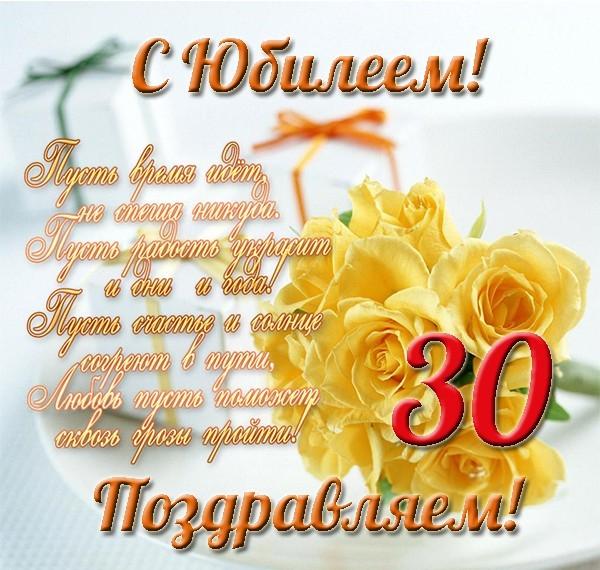 Поздравление с 30 тете