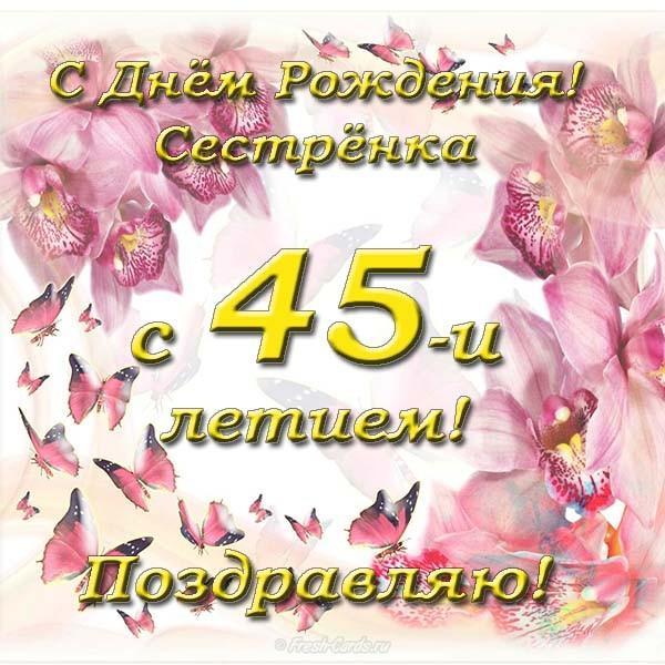 Поздравления с юбилеем женщине 45 лет сестре
