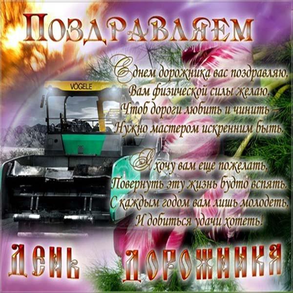 открытка ко дню дорожника от коллег народе аконит также